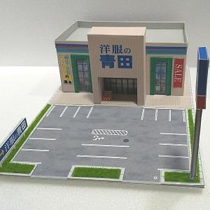 紳士服店(ペーパーストラクチャー製品)