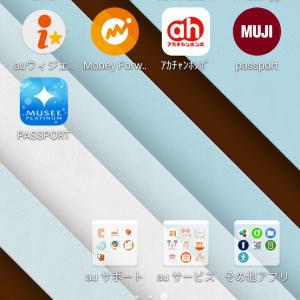 スマホのアプリは少数精鋭
