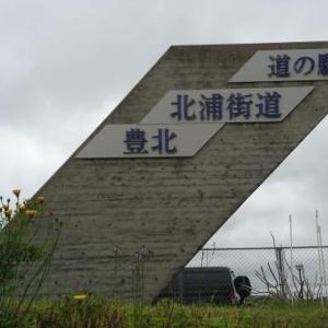さざえのつぼ焼き(山口県下関市・道の駅 北浦街道 豊北)