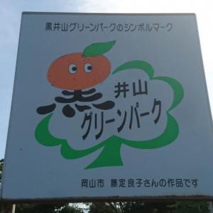 空弁さわら寿司&冷やして食べると美味しいシュークリーム(岡山県瀬戸内市・道の駅 黒井山グリーンパーク)