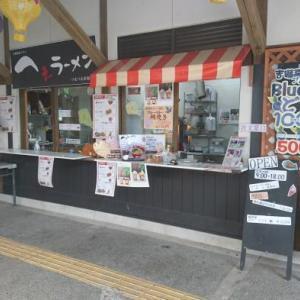 ブルーベリーどっさり100パフェ(岡山県加賀郡吉備中央町・道の駅かよう)