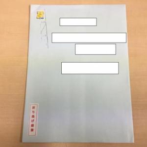 中国地方「道の駅」めぐり全駅制覇認定証&記念品