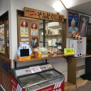 ちそうソフト(秋田県山本郡八峰町・道の駅みねはま おらほの館)
