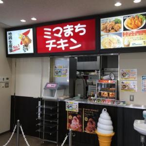 唐揚げ炒飯セット2(徳島県美馬市・ミマまちチキン)