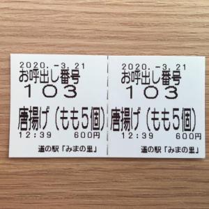 阿波尾鶏もも唐揚(徳島県美馬市・ミマまちチキン)