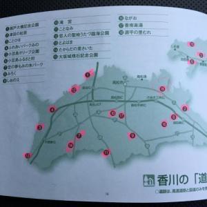 大山なすバーガー(高知県安芸市・道の駅 大山)