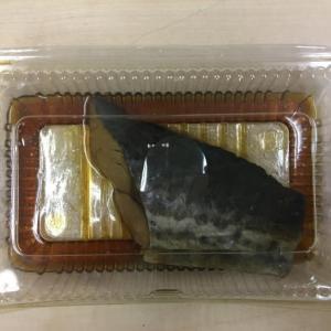サワラの煮付け&日替わりの海鮮丼X2(埼玉県越谷市・株式会社フジシゲ)