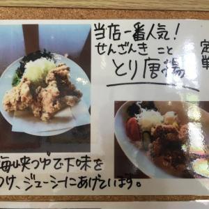 今治名物せんざんき(愛媛県今治市・道の駅 今治湯ノ浦温泉)