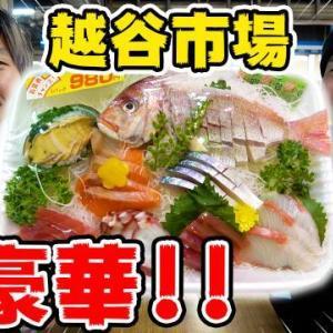 越谷市場のフジシゲで1万円使うまで帰れません!【後編】