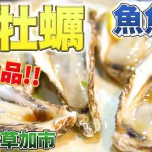 草加市の魚魚亭でお腹いっぱい食べるまで帰れません【前編】