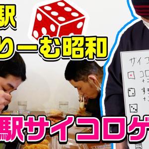 【大食い】道の駅あぐりーむ昭和で道の駅サイコロゲーム