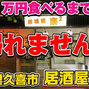 居酒屋 楽²で1万円食べるまで帰れません【埼玉県久喜市】