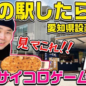 道の駅したらでサイコロゲーム【愛知県 設楽町】