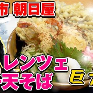 越谷市の朝日屋で食べまくり【そば うどん 朝日屋】