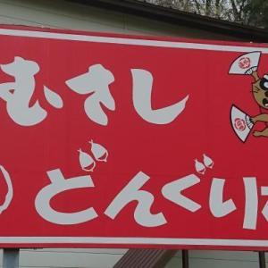 若鶏むすび弁当(広島県山県郡北広島町・むさし どんぐり村 豊平店)
