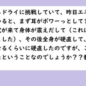 【質問】~手が痺れる感覚が来て身体が震えだして~これはドライに達したということなのでしょうか?