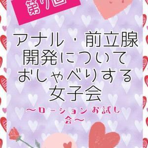 レポ!「第7回 アナル・前立腺開発についておしゃべりする女子会」~ローション会~