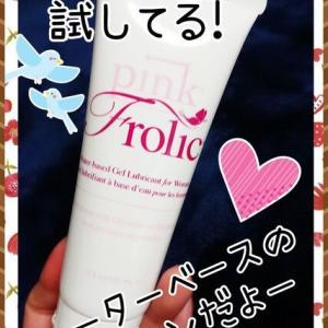 ローションレポ!「 フロリック・トーイローション」Pink Frolic