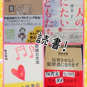 読書!本の感想 4~5月編