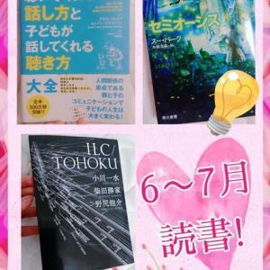 6月~7月の読書!!…発破!かっこいい…知能のある〇〇…すき。