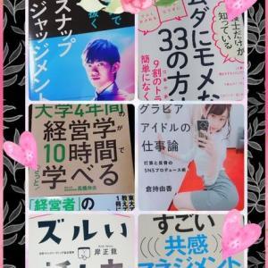 本の感想…7~8月編!!