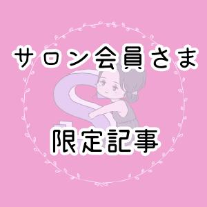 【サロン会員限定】質問回答 補足シリーズ(8/18~8/31)