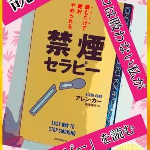 【読書】煙草を吸わない私が読む『禁煙セラピー』…催眠スクリプト??