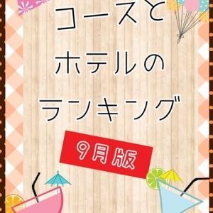 9月のコースとホテルのランキング!!