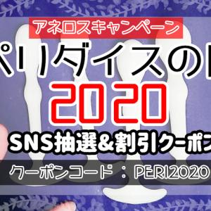 【クーポンコードあり】11月11日 アネロス「ペリダイスの日2020」キャンペーン!!