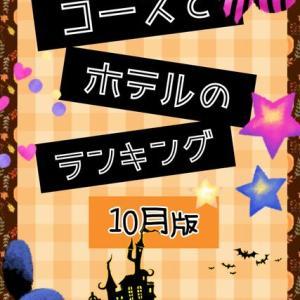 10月のコースとホテルのランキング!!