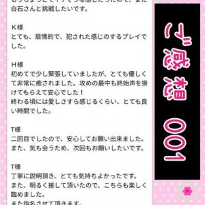 セッションのご感想(1)~(5)