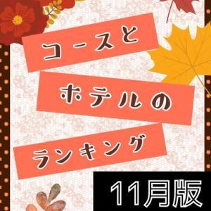 11月のコースとホテルのランキング!!