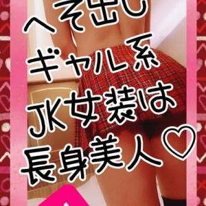 【女装】へそ出しギャル系JK女装は長身美人♡