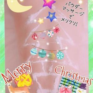 パウダーマッサージでクリスマス!