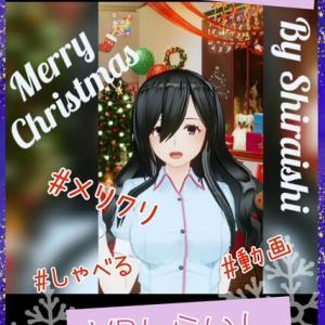 メリークリスマス VRしらいし動画♡