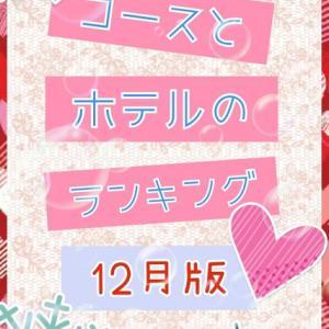 12月のコースとホテルのランキング!!