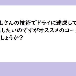 【質問】オススメのコース~
