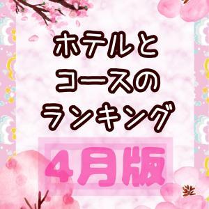 4月のコースとホテルのランキング!!