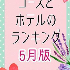 5月のコースとホテルのランキング!!