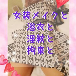 【女装】もりもりもりだくさん!~女装メイクと浴衣と淫紋と拘束と…