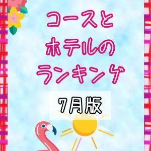 7月のコースとホテルのランキング!!
