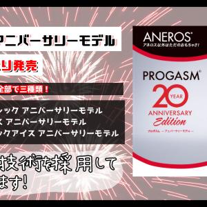 アネロス「プロガスムアニバーサリーモデル」 発売!