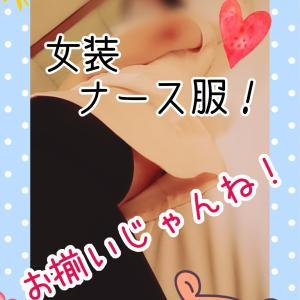 【女装】ナース服と谷間をありがとう!(?)