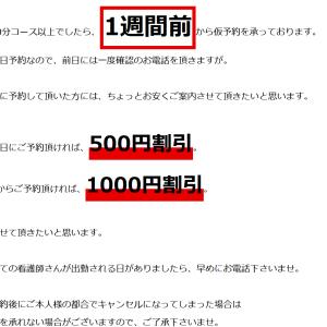 【割引】仮予約のキャンペーンやってるそうです~!