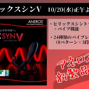 アネロス新製品「ヒリックスシンV」10月20日(水)より発売!