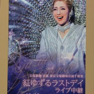 どこまでも宝塚愛に満ちた「紅ゆずるラストデイ」ライブ中継