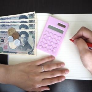 我が家の総貯蓄額を大公開(2019年8月末時点)