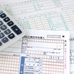 平成30年分:ふるさと納税に関する確定申告(還付申告)書類を作成しました。(妻編)