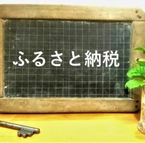 ふるさと納税・岡山県笠岡市の米15kgゲット(妻:2019年1件目)