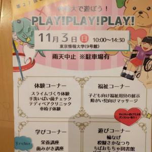 情報大の小児看護イベント